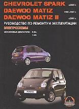 Электросхемы Chevrolet Spark / Daewoo Matiz / Daewoo Matiz II с 1998 г. в. Бензиновые двигатели.