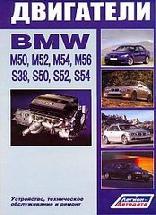 ...эксплуатации и техническому обслуживанию, устройство бензиновых двигателей, выпускаемых концерном BMW, М50В20 (2,0...
