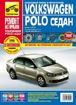 ����� VOLKSWAGEN POLO SEDAN (����������� ����) � 2010 ������ ����������� �� ������� � ������������ ������� � �����������