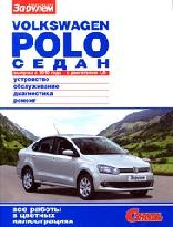 VOLKSWAGEN POLO SEDAN � 2010 ������ ������� �� ������� � ������������ �������