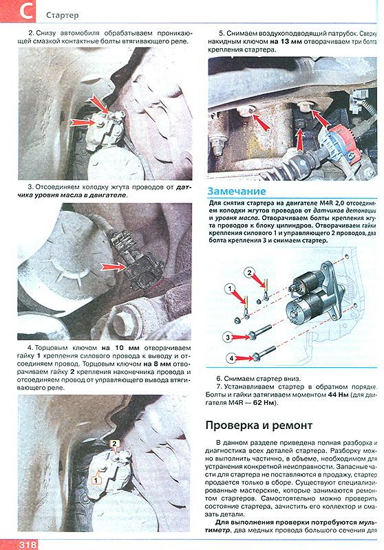 Цветное руководство по ремонту и эксплуатации RENAULT MEGANE III / RENAULT FLUENCE (1,6, 2,0 л) с 2009.