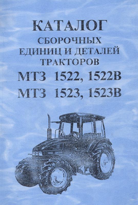 скачать руководство по ремонту мтз 1221