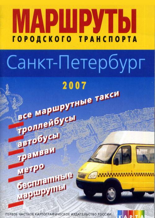2007. Троллейбусы; Маршруты городского транспорта Санкт-Петербурга: 2007: Все маршрутные такси; Автобусы и др.
