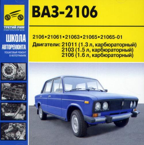 диск ВАЗ-2106