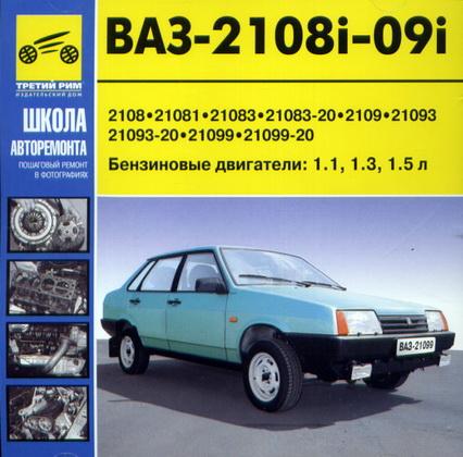 по ремонту ВАЗ-21108i-09i