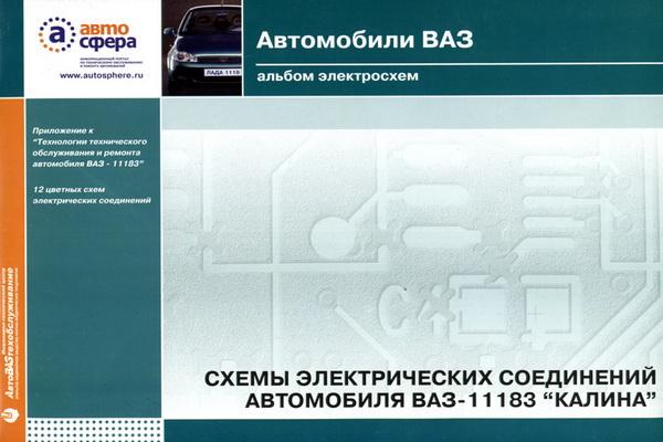 Электрическая схема контролера 11183.