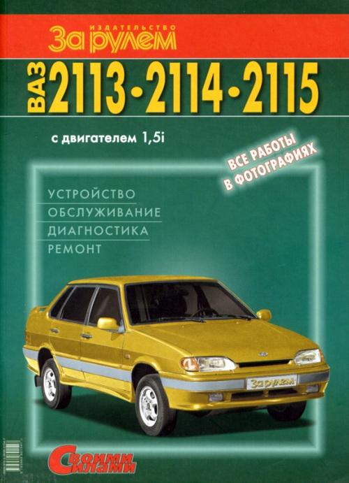 В руководстве приведены особенности конструкции узлов и систем автомобилей ВАЗ-2113, -2114, -2115 с двигателем -2111...