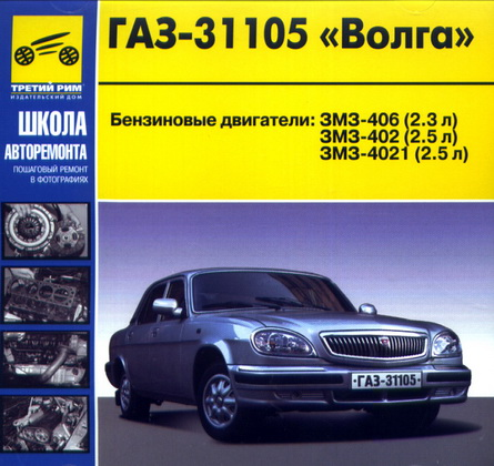 CD ГАЗ 31105