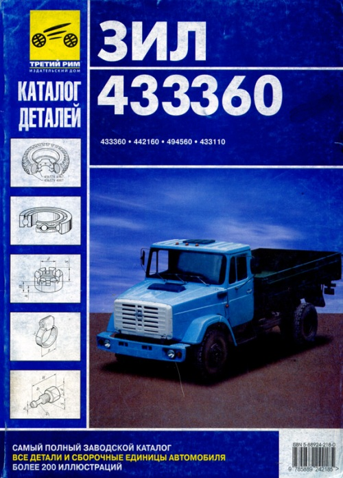 Зил 432930 каталог Запчастей - картинка 4