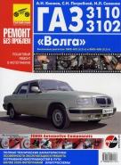 ГАЗ 3110, 3102 Руководство по ремонту цветное в фотографиях