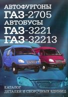 ГАЗ 2705, 33021, 33213 Газель Каталог деталей
