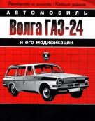 ГАЗ 24 Руководство по ремонту с каталогом деталей