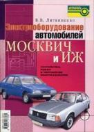 Москвич, Иж. Электрооборудование