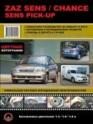 ZAZ SENS / ZAZ SENS PICK-UP / ZAZ CHANCE бензин Пособие по ремонту и эксплуатации цветное