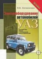 УАЗ Электрооборудование