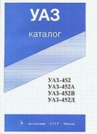УАЗ 452 Каталог деталей