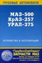 КРАЗ-375, УРАЛ-375, МАЗ-500 Устройство и эксплуатация