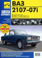 ВАЗ 2107 Руководство по ремонту в фотографиях
