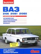 ВАЗ 2106, 21061, 21065  Руководство по ремонту цветное