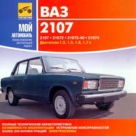 ВАЗ 2107 CD