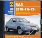 ВАЗ 2110 CD