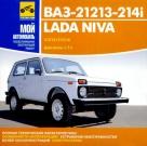 ВАЗ 21213 CD