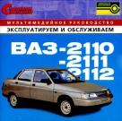 ВАЗ 2110 Эксплуатация CD