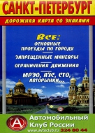 Дорожная карта Санкт-Петербурга со знаками