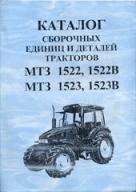 Тракторы МТЗ-1522, МТЗ-1522В, МТЗ-1523, МТЗ-1523В Беларусь Каталог запчастей