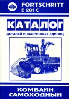 комбайн кск-100 руководство по эксплуатации - фото 9