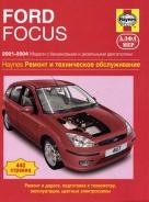 FORD FOCUS 2001-2004 бензин Пособие по ремонту и эксплуатации