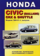 HONDA CIVIC (BALLADE) / CRX / SHUTTLE 1984-1991 бензин Пособие по ремонту и эксплуатации