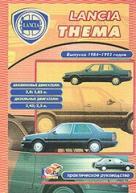 LANCIA THEMA 1984-1993 бензин / дизель Пособие по ремонту и техобслуживанию