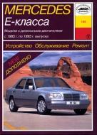 MERCEDES-BENZ E Класс (W 124) 1985-1995 дизель Пособие по ремонту и эксплуатации