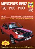 MERCEDES-BENZ 190, 190E (W 201) 1983-1993 бензин Руководство по ремонту и эксплуатации