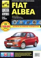 FIAT ALBEA с 2005 бензин Руководство по ремонту в фотографиях