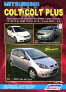 MITSUBISHI COLT / COLT PLUS с 2002 бензин Книга по ремонту и эксплуатации