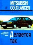 MITSUBISHI COLT / LANCER 1984-1992 бензин / дизель Пособие по ремонту и эксплуатации