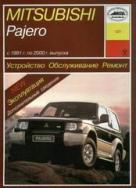 MITSUBISHI PAJERO 1991-2000 бензин / дизель Книга по ремонту и эксплуатации