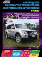 MITSUBISHI PAJERO IV с 2006 бензин Книга по ремонту и эксплуатации