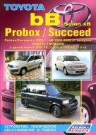 SCION XB / TOYOTA bB 2000-2005, TOYOTA PROBOX / SUCCEED с 2002 бензин Пособие по ремонту и эксплуатации