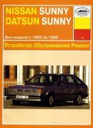 NISSAN SUNNY / DATSUN SUNNY 1982-1986 бензин Пособие по ремонту и эксплуатации