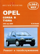 OPEL CORSA B / COMBO / TIGRA 1993-2000 бензин / дизель Книга по ремонту и эксплуатации