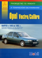 OPEL VECTRA / CALIBRA 1988-1995 бензин / дизель