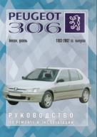 PEUGEOT 306 1993-2002 бензин / дизель Пособие по ремонту и эксплуатации