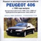 CD PEUGEOT 406 c 1996 бензин / дизель