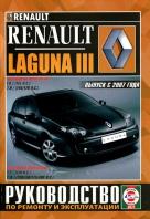 RENAULT LAGUNA III с 2007 бензин / дизель Пособие по ремонту и эксплуатации