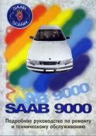 SAAB 9000 1985-1995 бензин Книга по ремонту и обслуживанию