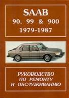 SAAB 90, 99, 900 1979-1987 бензин Пособие по ремонту и эксплуатации