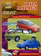 SEAT IBIZA / MALAGA 1985-1992 бензин Пособие по ремонту и обслуживанию